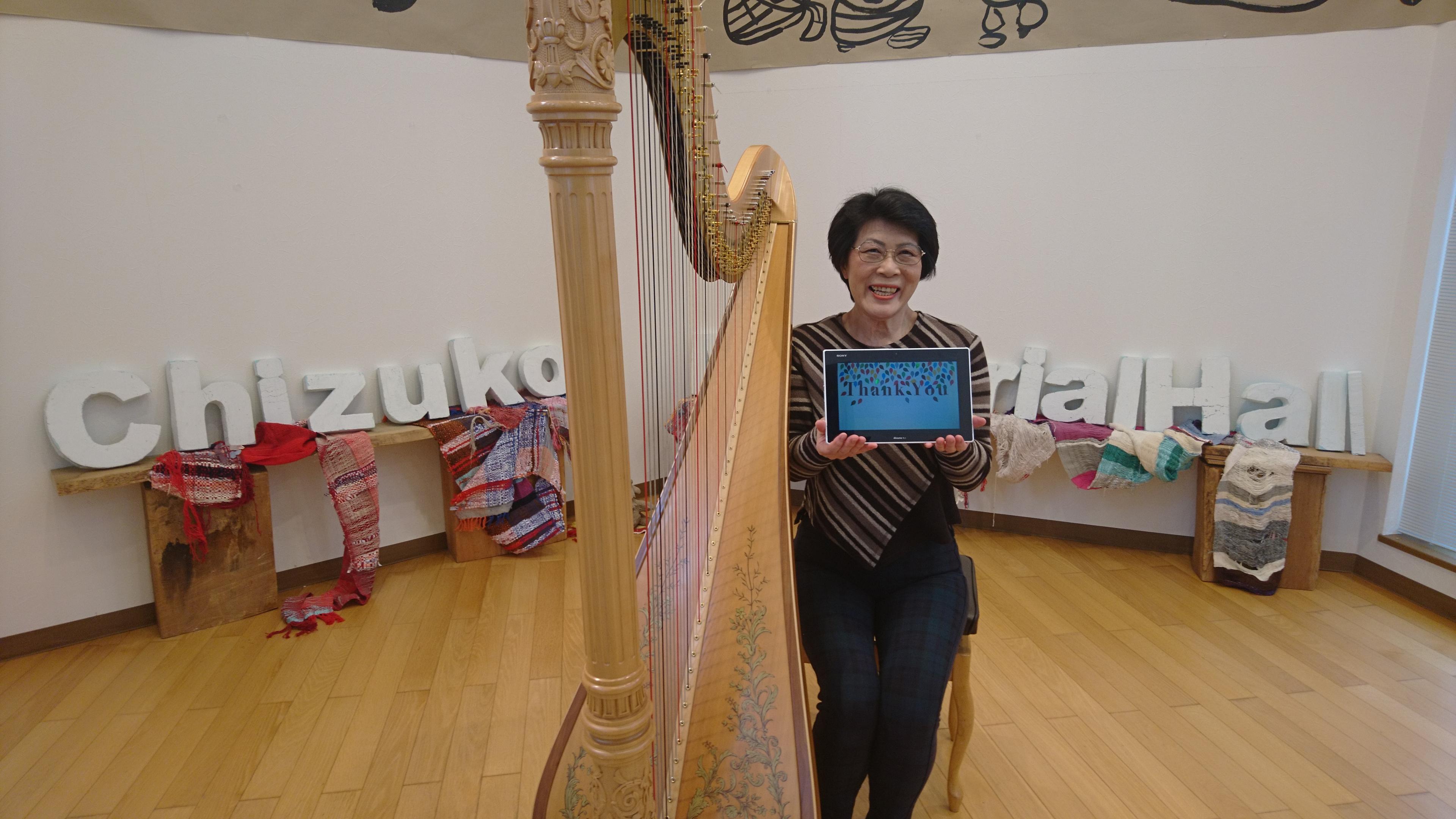 Healing Harp Music with Chizuko Ikeda